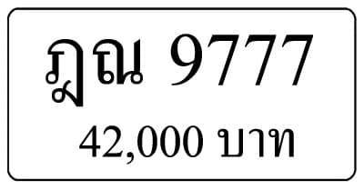 ฎณ 9777