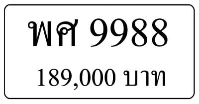 ขายทะเบียนรถ พศ 9988