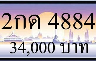 ขายทะเบียนรถ 3กด 2กด 4884