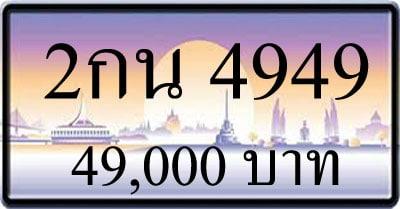 ขายทะเบียนรถ 2กน 4949