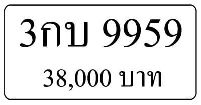 3กบ 9959