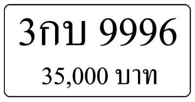 ขายทะเบียนรถ 3กบ 9996