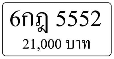 ขายทะเบียนรถ 6กฎ 5552
