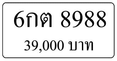 6กต 8988