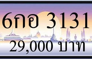 ทะเบียน 6กอ 3131