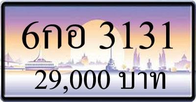 ขายทะเบียน 6กอ 3131