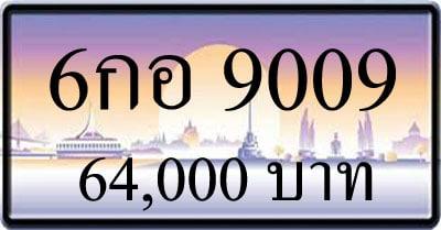 6กอ 9009