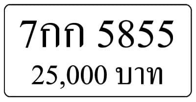 ขายทะเบียนรถ 7กก 5855