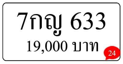 7กญ 633