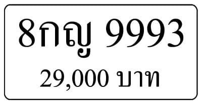 8กญ 9993