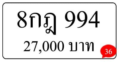 8กฎ 994