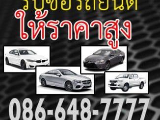 รถมือสอง,รับซื้อรถมือสอง,ตลาดรถ