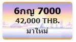 ขายทะเบียน 7000,ทะเบียน 7000,ขายทะเบียนรถ 7000,ขายทะเบียนประมูล 7000