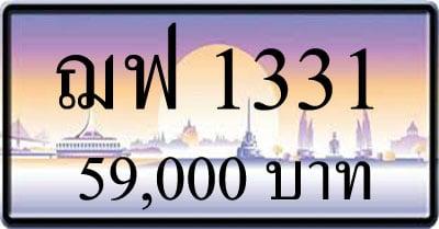 ขายทะเบียนรถ ฌฟ 1331