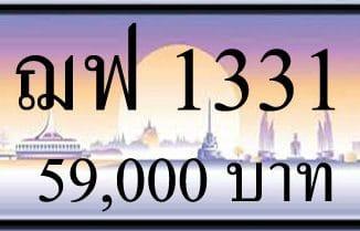 ขายทะเบียน 1331,ขายทะเบียนรถ 1331,ขายทะเบียนประมูล 1331,ทะเบียน 1331