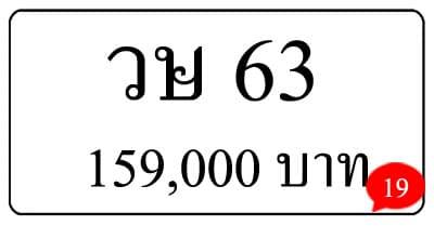 ขายทะเบียน 63, ขายทะเบียนสวย 63, ขายทะเบียน วษ 63,ทะเบียน 63,เลข 63