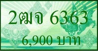ขายทะเบียน 2ฒจ 6363