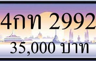 ขายทะเบียน 2992,ขายทะเบียนรถ 2992,ขายทะเบียนสวย 2992,ทะเบียน 2992,ขายทะเบียนประมูล