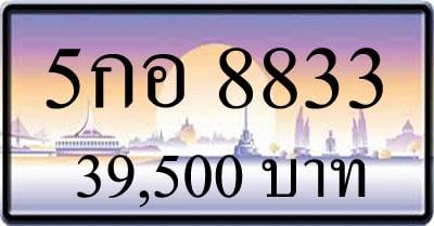 ขายทะเบียน 5กอ 8833