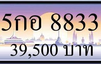 ขายทะเบียน 8833,ขายทะเบียนรถ 8833,ขายทะเบียนประมูล 8833,ทะเบียน 8833