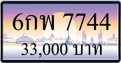ขายทะเบียนรถ 6กพ 7744