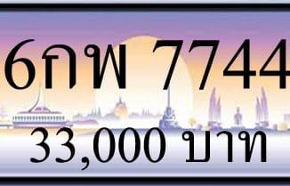 ขายทะเบียนรถ 7744,ทะเบียน 7744,ขายทะเบียน 7744,ขายทะเบียนประมูล 7744