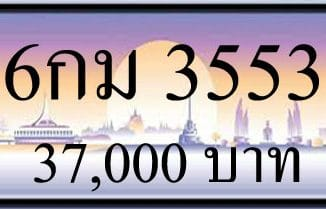 ขายทะเบียนรถ 3553,ทะเบียน 3553,ขายทะเบียน 3553,ขายทะเบียนประมูล 3553