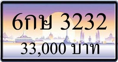 ขายทะเบียนรถ 3232,ขายทะเบียน 3232,ทะเบียน 3232,ขายทะเบียนประมูล