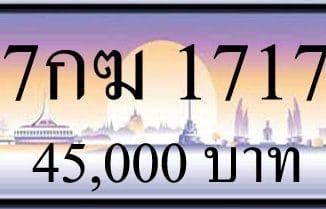 ขายทะเบียน 1717,ขายทะเบียนรถ 1717,ขายทะเบียนประมูล 1717,ทะเบียน 1717,