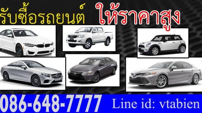 รับซื้อ C220d ให้ราคาสูง โทร 086-6487777 คุณวี