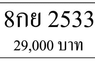 ขายทะเบียน 2533,ขายทะเบียน 8กย 2533,ทะเบียน 2533,ขายทะเบียนรถ,ขายทะเบียนสวย