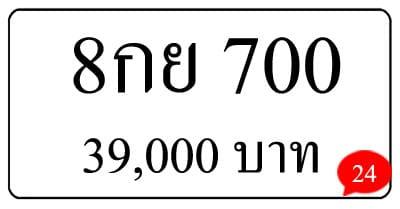 ขายทะเบียน 700,ขายทะเบียน 8กย 700,ทะเบียน 700,ขายทะเบียนรถ,ขายทะเบียนสวย