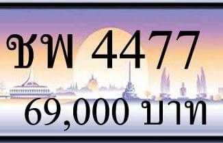 ขายทะเบียนรถ ชพ 4477
