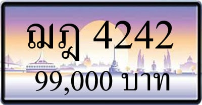 ขายทะเบียนรถ ฌฎ 4242