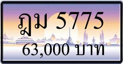 ขายทะเบียนรถ ฎม 5775