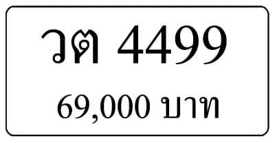 ขายทะเบียน วต 4499