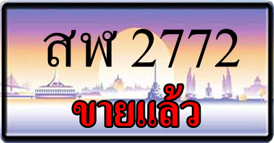 ขายทะเบียน สฬ 2772