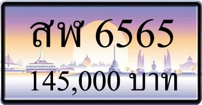 ขายทะเบียน สฬ 6565