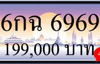 ขายทะเบียน 6กฉ 6969