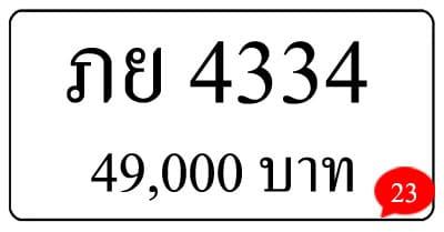 ขายทะเบียนรถ ภย 4334