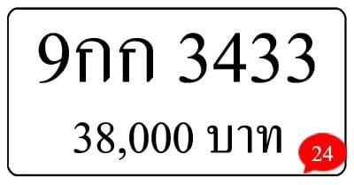 ขายทะเบียนรถ-9กก-3433