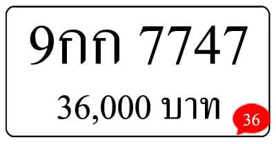 ขายทะเบียนรถ-9กก-7747