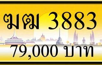 ขายทะเบียน ฆฒ 3883