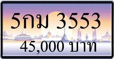 ขายทะเบียน 5กม 3553