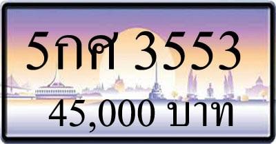 ขายทะเบียน 5กศ 3553