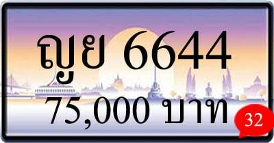 ขายทะเบียน ญย 6644
