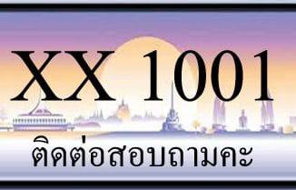 ขายทะเบียน 1001