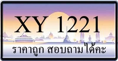 ขายทะเบียน 1221