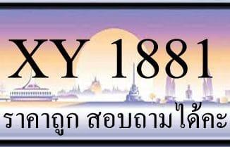ขายทะเบียน 1881 ราคาถูก