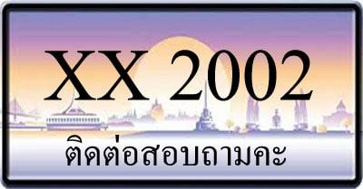 ขายทะเบียน 2002 ราคาถูก